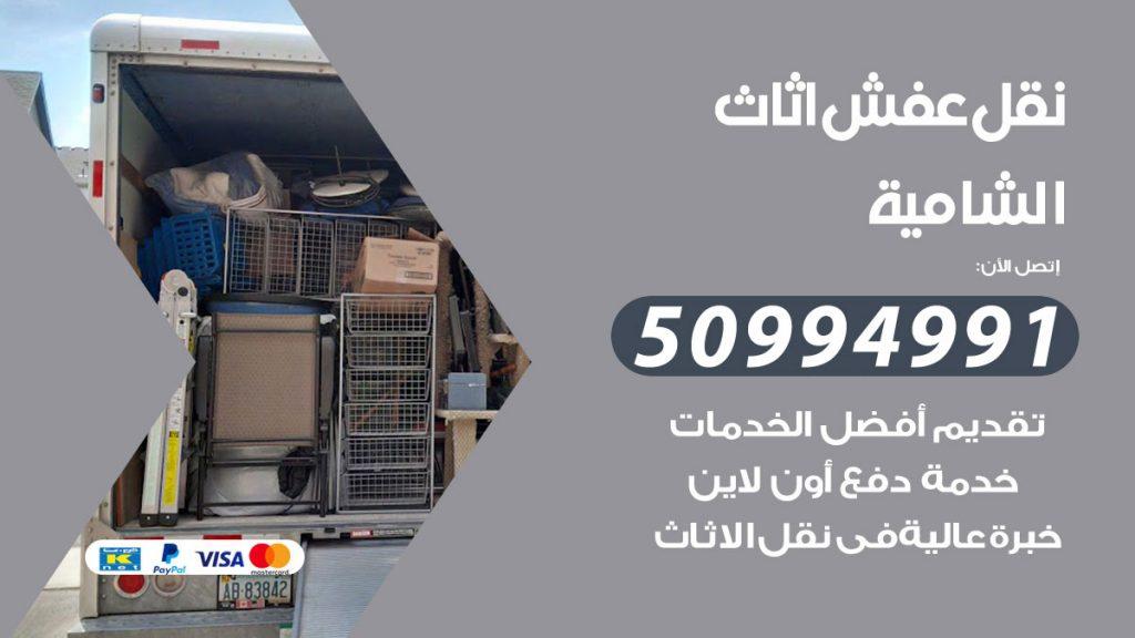 رقم نقل عفش الشامية