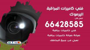 فني كاميرات اليرموك