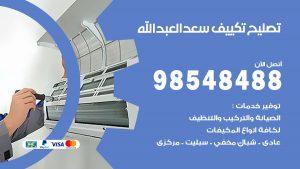 تصليح تكييف سعد العبدالله