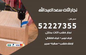 رقم نجار سعد العبدالله
