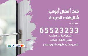 فتح أبواب واقفال شاليهات الدوحة