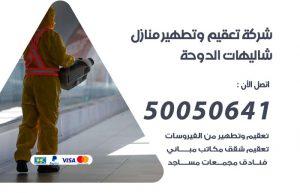 تعقيم وتطهير منازل شاليهات الدوحة