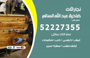 رقم نجار ضاحية عبدالله السالم