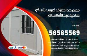 حداد غرف كيربي ضاحية عبدالله السالم