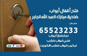 فتح أبواب واقفال ضاحية مبارك العبدالله الجابر