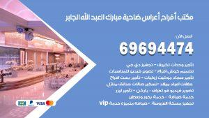 مكتب أفراح ضاحية مبارك العبدالله الجابر
