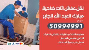 رقم نقل عفش ضاحية مبارك العبدالله الجابر