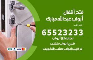 فتح أبواب واقفال عبدالله مبارك