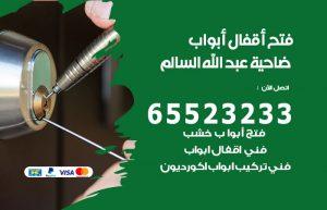 فتح أبواب واقفال ضاحية عبدالله السالم