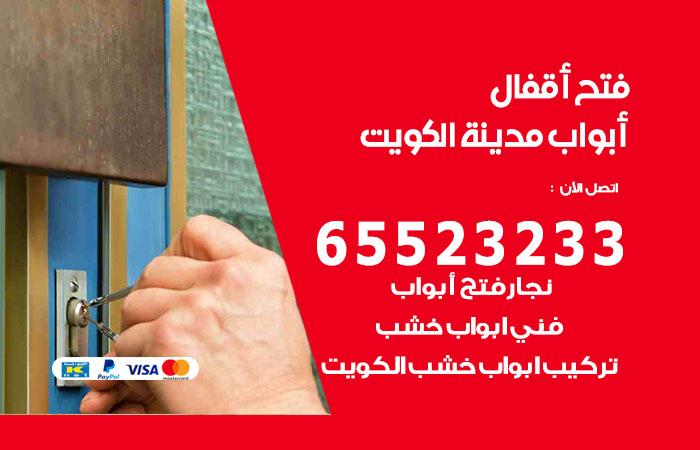 فتح أبواب واقفال الكويت