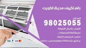 رقم تكييف الكويت