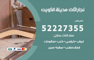رقم نجار الكويت