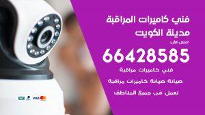 فني كاميرات الكويت