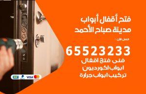 فتح أبواب واقفال مدينة صباح الاحمد