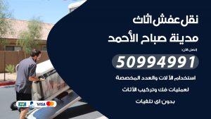 رقم نقل عفش مدينة صباح الاحمد