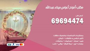 مكتب أفراح ميناء عبدالله