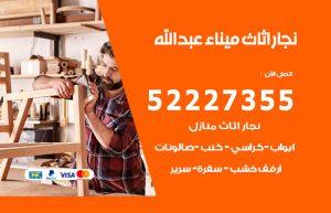 رقم نجار ميناء عبدالله