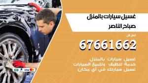 غسيل سيارات صباح الناصر